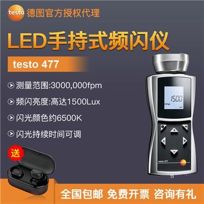德国德图TESTO LED手持式频闪仪 testo 477 - 订货号  0563 4770