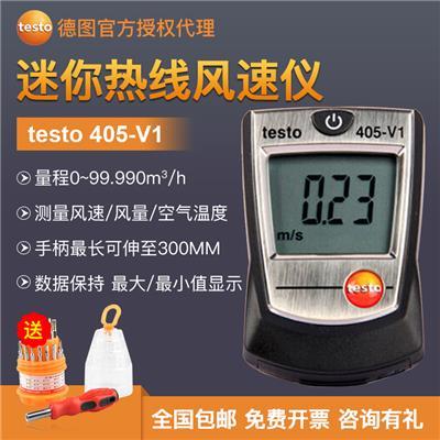 德国德图TESTO 迷你热线风速仪 testo405-V1 - 订货号  0560 4053