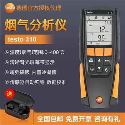 德国德图TESTO 入门级烟气分析仪 testo 310 - 订货号  510563 3100