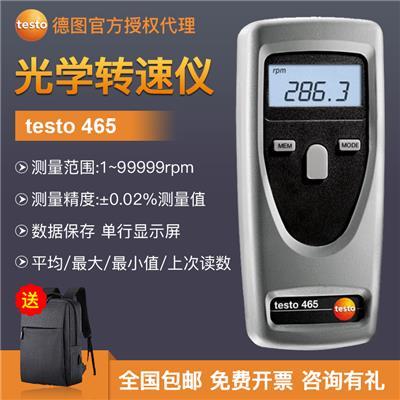 德国德图TESTO 光学转速仪 testo 465 - 订货号  0563 0465