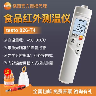 德国德图TESTO 红外及刺入式温度计 testo 826-T4 - 订货号  0563 8284