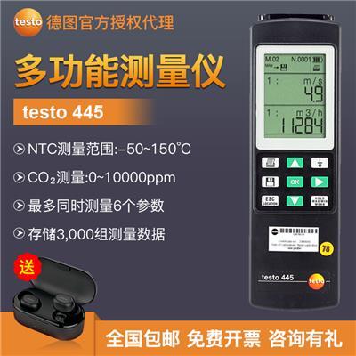 德国德图TESTO 专业级多功能测量仪 testo 445 - 订货号  0560 4450