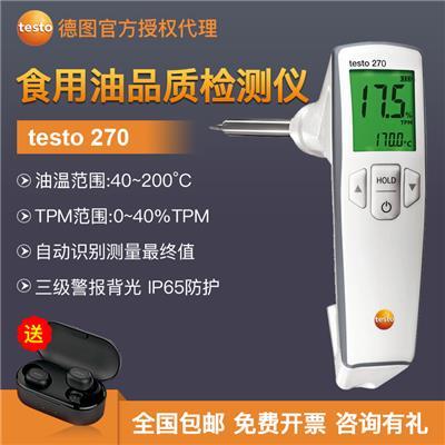 德国德图TESTO 食用油品质检测仪 testo 270 - 订货号  0563 2750