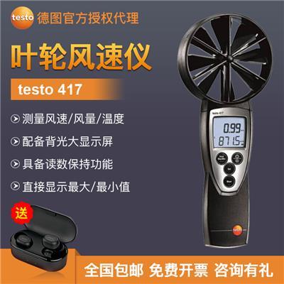 德国德图TESTO 风量罩套装 testo 417 套装 1 - 订货号  0563 4171