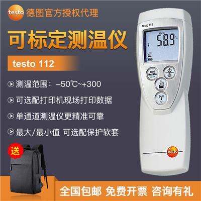 德国德图TESTO 可标定测温仪 testo 112 - 订货号  0560 1128