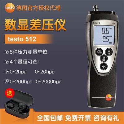 德国德图TESTO 差压测量仪,0~2 hPa testo 512 - 订货号  510560 5126