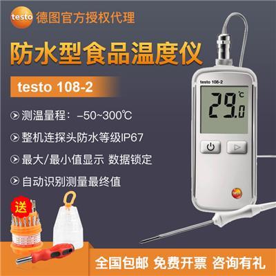 德国德图TESTO 防水型食品温度仪 testo 108-2 - 订货号  0563 1082