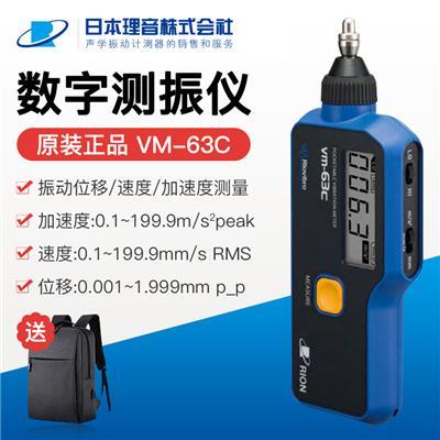 日本理音 RION 数字测振仪 VM-63C/VM63C/VM63/VM-63