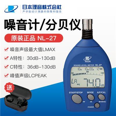 日本理音 rion 噪音计/分贝仪 NL-27 原装正品 假一赔十