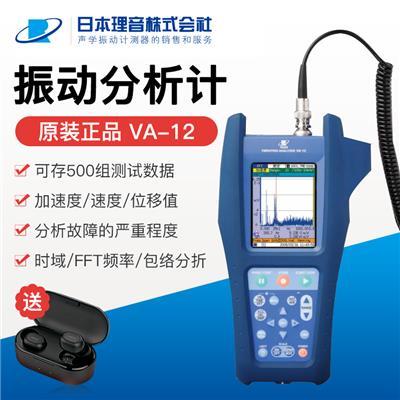 日本理音RION 振动仪/测振仪 振動分析計 VA-12/VA-12S