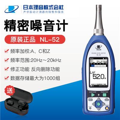 日本理音RION 噪音计 精密騒音計 NL-52/NL-52S