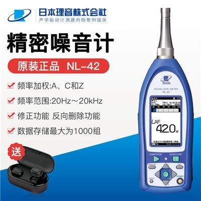 日本理音RION 噪音计 普通騒音計 NL-42/NL-42S
