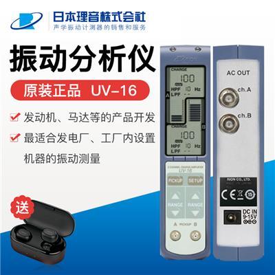 日本理音RION 振动仪/测振仪 振动分析仪 UV-16
