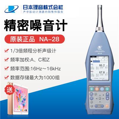 日本理音RION 噪音计 精密騒音計NA-28/NA-28S