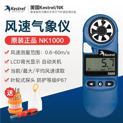 Kestrel 美国NK 风速气象仪 NK1000