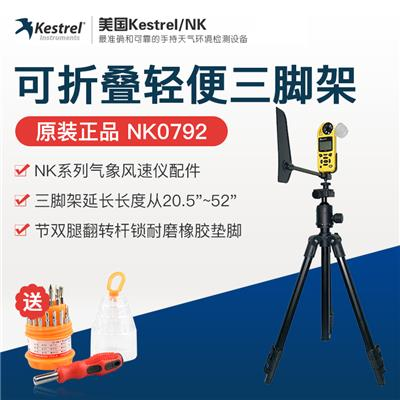 Kestrel 美国NK 可折叠轻便三脚架NK0792