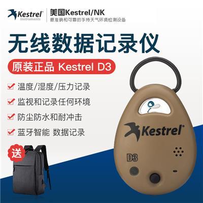 Kestrel 美国NK 无线温度、湿度和压力的数据记录仪Kestrel D3