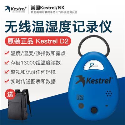 Kestrel 美国NK 无线温湿度记录仪Kestrel D2