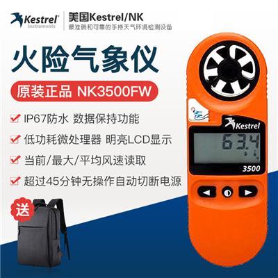Kestrel 美国NK 火险气象仪 NK3500FW