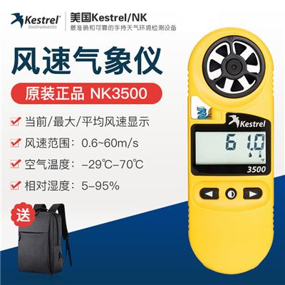 Kestrel 美国NK 风速气象仪 NK3500