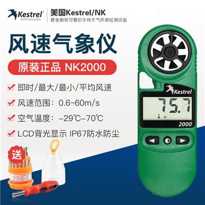 Kestrel 美国NK 风速气象仪NK2000