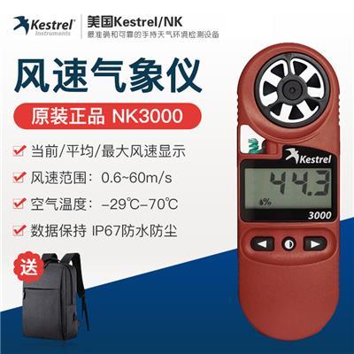 Kestrel 美国NK 风速气象仪NK3000