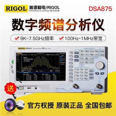 北京普源 频谱分析仪 DSA875