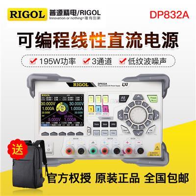北京普源 可编程线性直流电源 DP832A