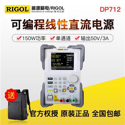 北京普源 可编程线性直流电源 DP712