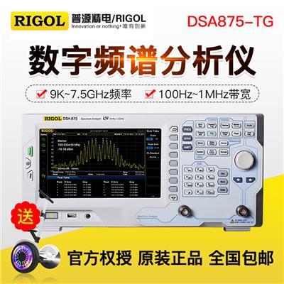 北京普源 频谱分析仪 DSA875-TG