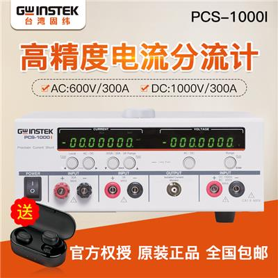 台湾固纬GWINSTEK 精密分流计 PCS-1000I