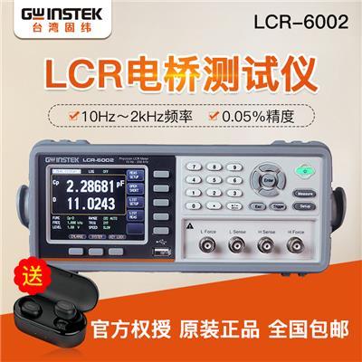 台湾固纬GWINSTEK LCR测试仪 LCR-6002