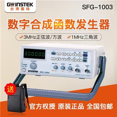 台湾固纬GWINSTEK 信号源 SFG-1003