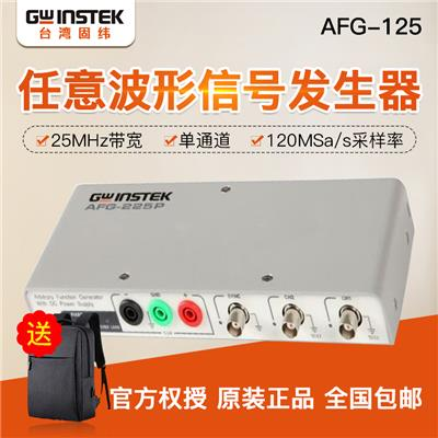 台湾固纬GWINSTEK 信号源 AFG-125