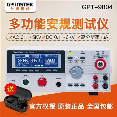 台湾固纬GWINSTEK 电子安规测试仪 GPT-9804