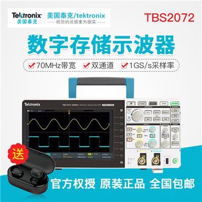泰克Tektronix TBS2000系列数字示波器 TBS2072