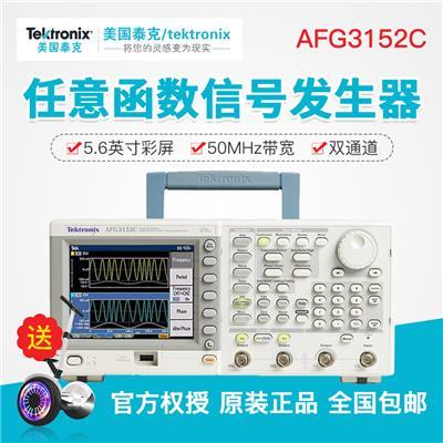 泰克Tektronix AFG3000系列任意函数发生器  AFG3152C