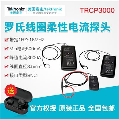 泰克Tektronix 示波器电流探头TRCP3000