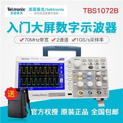泰克Tektronix 入门大屏数字示波器 TBS1072B