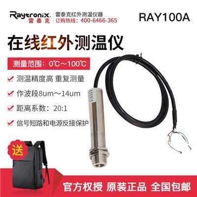 雷泰克 0℃~100℃ 在线红外测温仪 RAY100A
