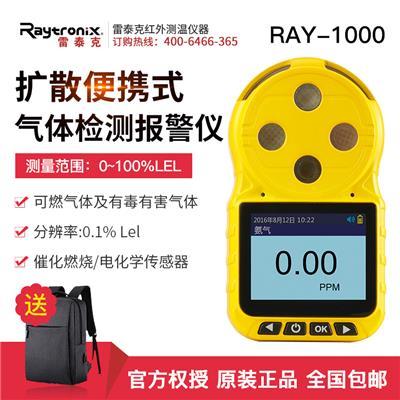 雷泰克便携式气体检测报警仪RAY-1000(可燃气体及有毒有害气体)