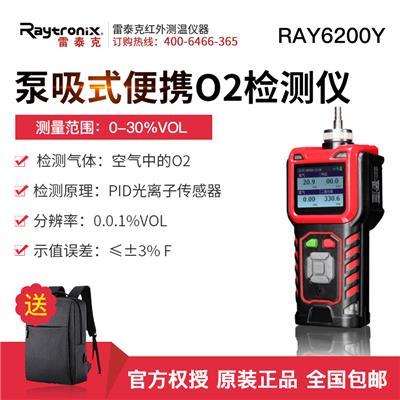 雷泰克RAY6200Y 泵吸式便携O2检测仪