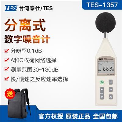台湾泰仕TES噪音计(可分离式)声级计TES-1357