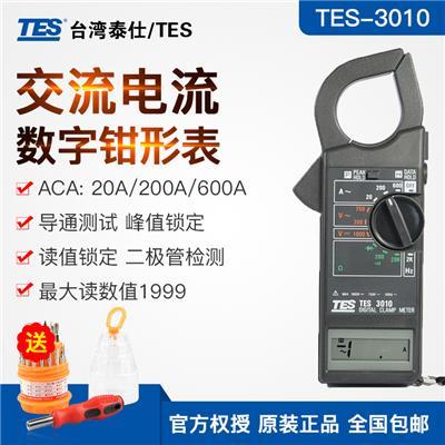 台湾泰仕TES交流钩表TES-3010