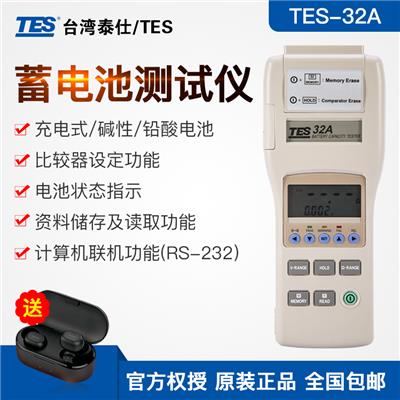 台湾泰仕TES TES-32A 电池测试仪