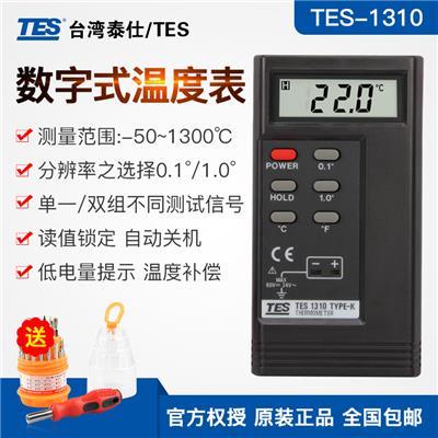 台湾泰仕TES数字式温度表TES-1310