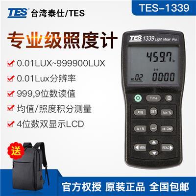 台湾泰仕TES,专业级照度计TES-1339