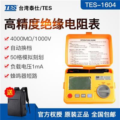 台湾泰仕TESRS-232记录式数位绝缘测试器TES-1604