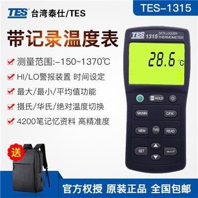 台湾泰仕TES温度记录表TES-1315( K J E T R S N)
