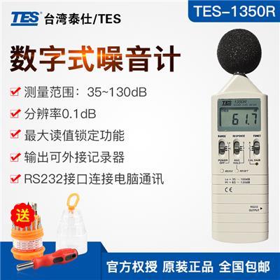 台湾泰仕TES数字式噪音计(可连接电脑)TES-1350R